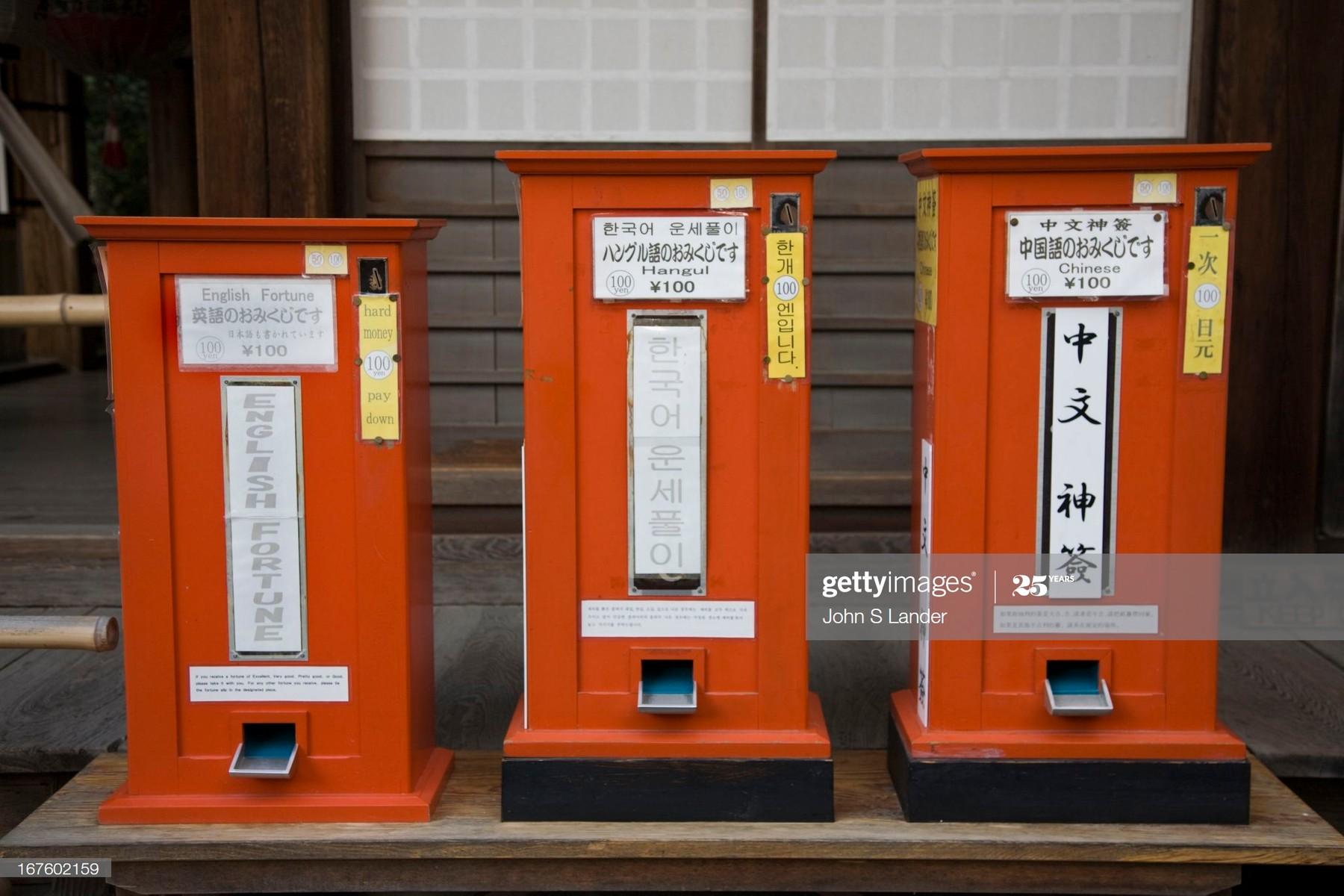 japanese wish vending machines