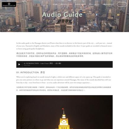 Audio Guide — Shanghai Sounds Guide 上海音声指南