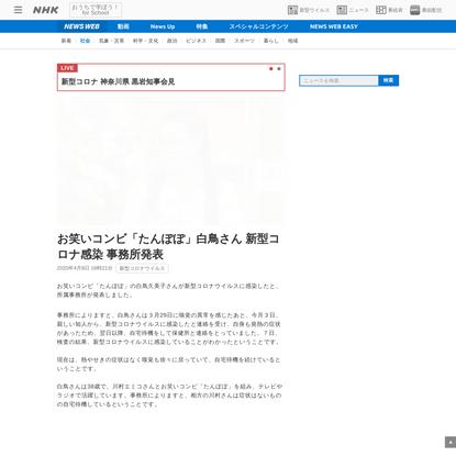 お笑いコンビ「たんぽぽ」白鳥さん 新型コロナ感染 事務所発表   NHKニュース