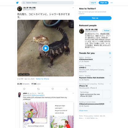 (良心堂 )奥山洋樹 on Twitter