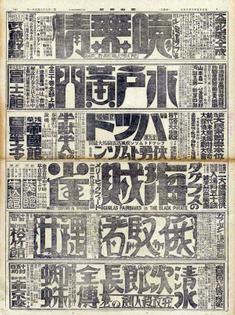 japanese-newspapers-6.jpg