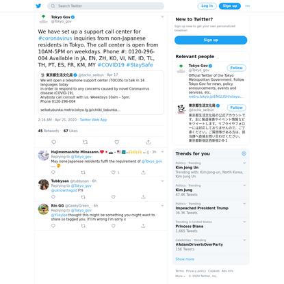 Tokyo Gov on Twitter