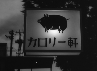 Ochazuke no aji, 1952 (dir. Yasujirō Ozu)