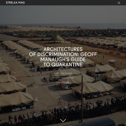 Architectures of Discrimination: Geoff Manaugh's Guide to Quarantine