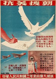 chinesekoreanwarposter.jpg