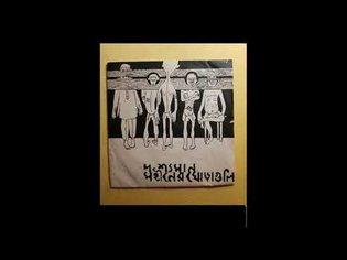 moheener ghoraguly - drishyomaan moheener ghoraguli 1979