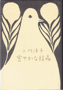 hisoyaka_na_kessh-_-ogawa_novel-.png
