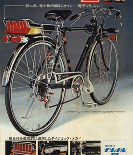 70's Bicycle Ad