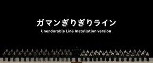 Unendurable line Installation|ガマンぎりぎりライン展示