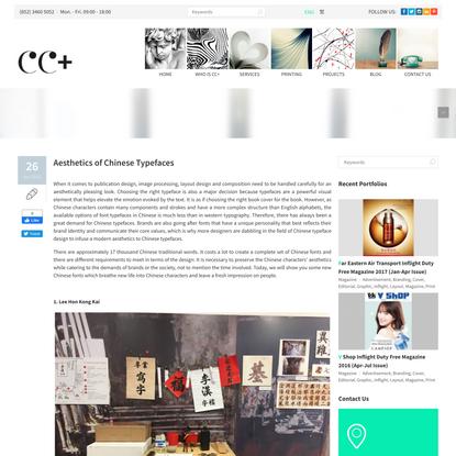 CCPLUS MEDIA | Aesthetics of Chinese Typefaces
