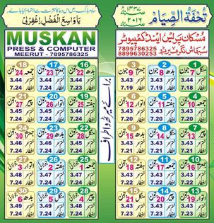 longest-ramadan-timing-in-the-world.jpg