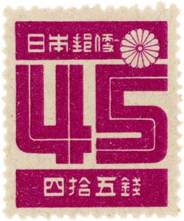 vintagestampdesigns.com-vintage-postage-stamps-japan-postage-stamp-454c16274020b1e3abf73e14cb4a27822e.jpg