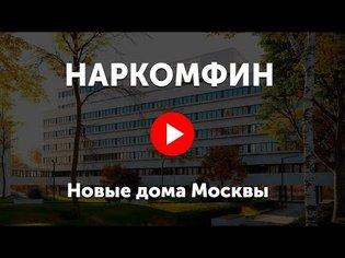 Дом Наркомфина. Видео про жилой комплекс Наркомфин