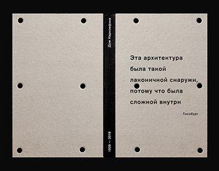 The Narkomfin Building - Book