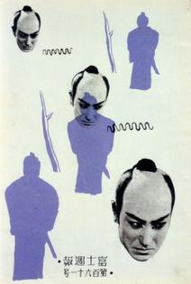 gurafiku.tumblr.com-posts-tagged-1930s-gurafiku-japanese-graphicff270b74997c727a8e75ad3dadbd662f.jpg