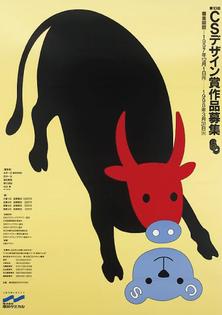 spoon-tamago.com-cs-design-award-posters-by-kazumasa-nagai4edabdc368354c7230fcc1c70a6e0832.jpg