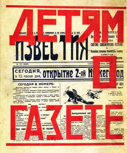 "Galina and Olga Chichagova -""Newspapers Explained for Kids""- 1926"