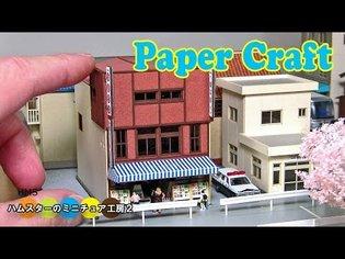 Miniature Bookstore kit  ミニチュア本屋さん作り Paper Craft