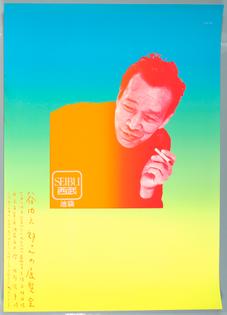Exhibition of Rokuro Taniuchi at Seibu Department Store, 1981
