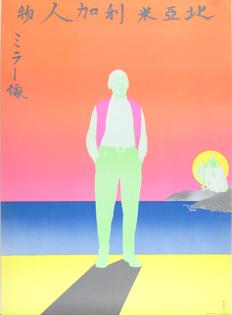 Henry Miller for the Isetan Department Store, 1968