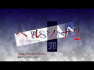 Ginko Theme (Sad) - Persona 2 Innocent Sin (1999)