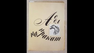 The Graphic Life of Letters in Russian Avant-Garde Book Design