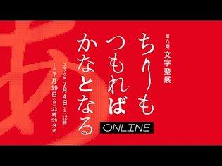第八期文字塾展 オンライン「ちりもつもればかなとなる」プレゼンテーション - 動画解説
