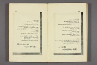 hagiwara_kyojiro_shikei_senkoku_2nd_ed-068.jpg