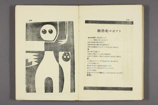 hagiwara_kyojiro_shikei_senkoku_2nd_ed-087.jpg