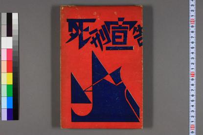 hagiwara_kyojiro_shikei_senkoku_2nd_ed.pdf
