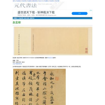 赵孟-元代-书法空间――永不落幕的书法博物馆