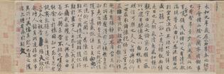 Feng Chengsu copy, Tang Dynasty, Palace Museum, Beijing