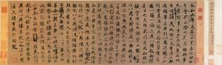 Chu Suiliang silk copy, Tang Dynasty, National Palace Museum, Taipei
