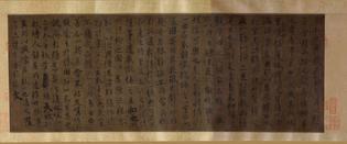 Hunan silk copy, Tang Dynasty, Hunan Provincial Museum