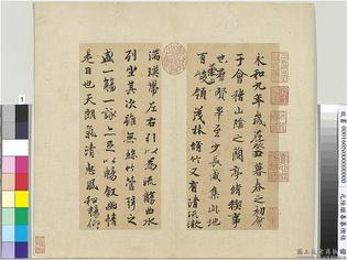 Lu Jishan copy, Yuan Dynasty, National Palace Museum, Taipei