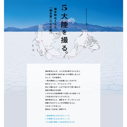 5大陸を撮る。瀧本幹也さんと、「瀧本軍」の大仕事。   瀧本幹也✕小野敬子✕5大陸を撮影した元お弟子さんたち   ほぼ日刊イトイ新聞