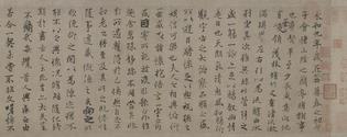 Mi Fu poem copy, Song Dynasty, Palace Museum, Beijing