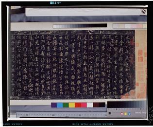 Wu Bing Dingwu copy, Song Dynasty, Tokyo National Museum