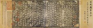 Ke Jiusi Dingwu copy, Song Dynasty, National Palace Museum, Taipei