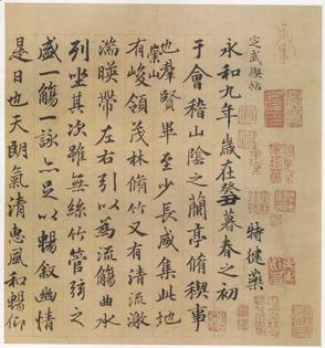 Yu He copy, Yuan Dynasty, Palace Museum, Beijing