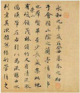 Zhao Mengfu copy, Yuan Dynasty, Palace Museum, Beijing