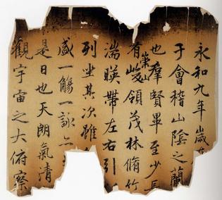 Zhao Mengfu fragmented copy, Yuan Dynasty, Tokyo National Museum