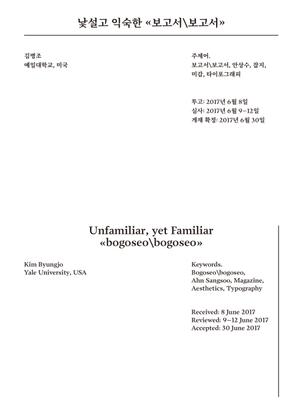 letterseed15_kimbyungjo.pdf