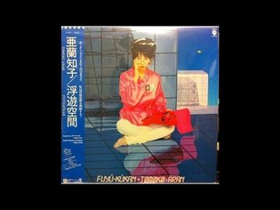 Tomoko Aran - I'm In Love [Warner Bros. Records] 1983
