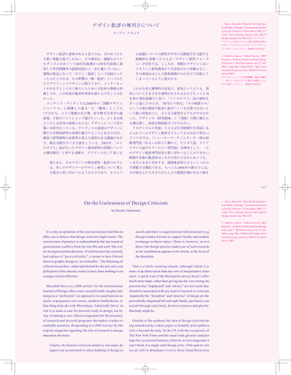 "Randy Nakamura, ""On the Uselessness of Design Criticism,"" 2010, Idea Magazine"