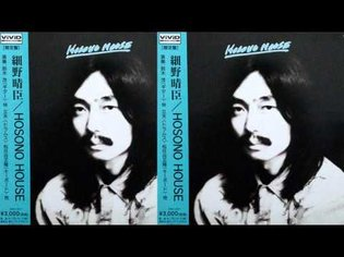 Haruomi Hosono - Rock-A-By My Baby