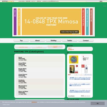 PANTONE TPX (ColorExplorer) - color4u