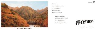 Get Back, Tohoku - Dentsu Inc., Tokyo 2014