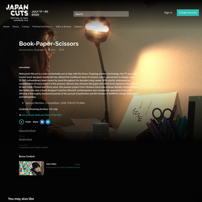JAPAN CUTS | JAPAN CUTS: Book-Paper-Scissors