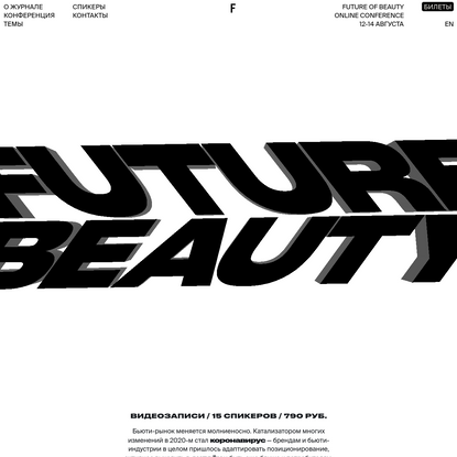 THE FUTURE OF BEAUTY